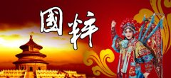 Beijing opera makes London debut